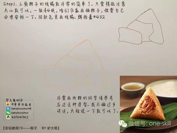 彩铅粽子手绘教程