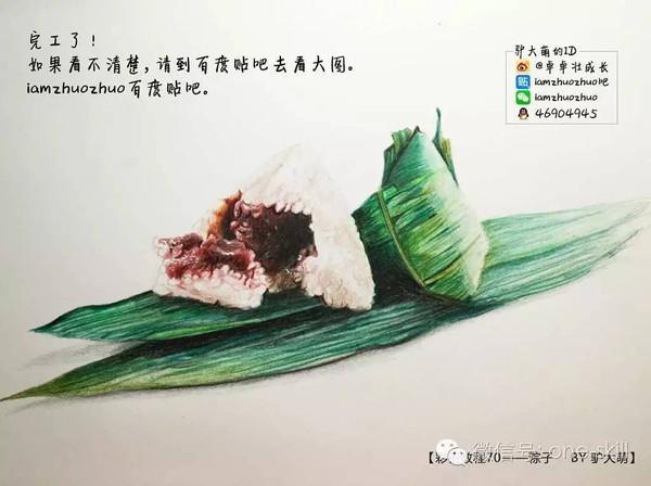 彩铅粽子手绘教程-完