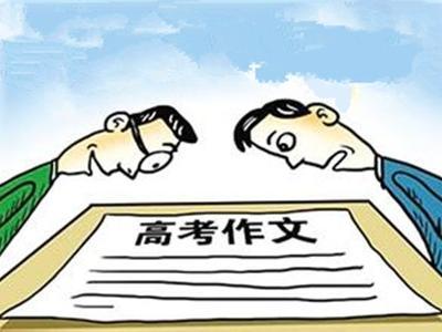 17年高考作文_开放共享,成就大美中国_2017年山西省高考作文范文