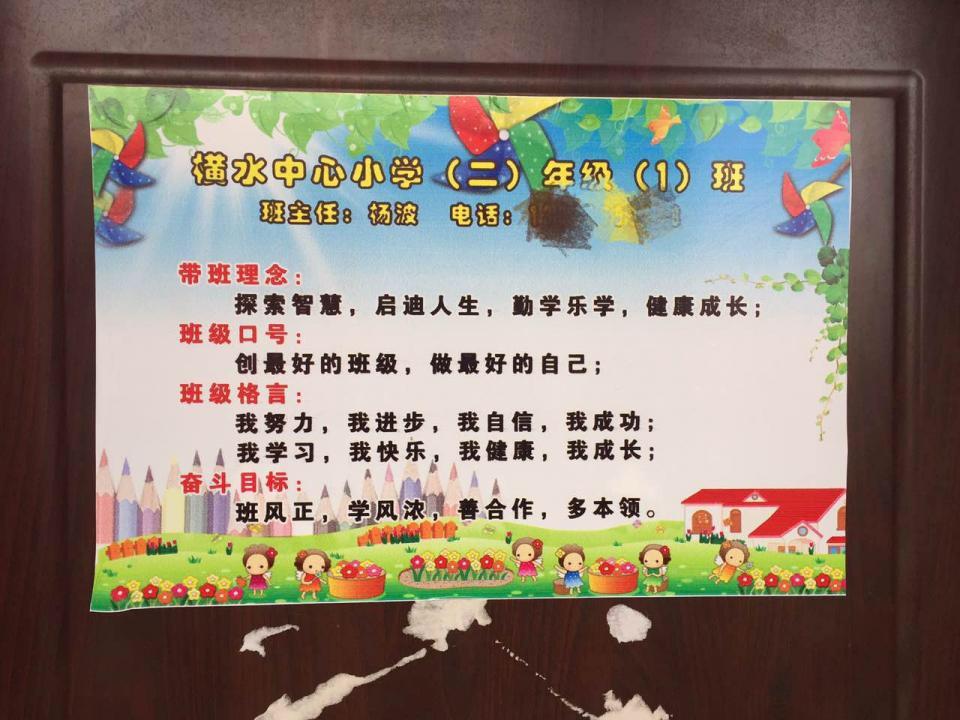 林州语文 排名小学小学基地要闻学习实验全国大东区走进主题的图片
