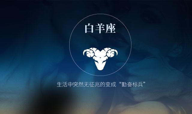 十二星座大配对之白羊座_搜狐男生_搜狐网摩羯座的星座专一吗图片