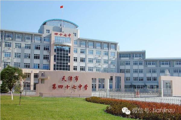 天津市第四十七中学图片