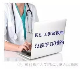 【官方发布】北京天坛医院最新最全挂号攻略