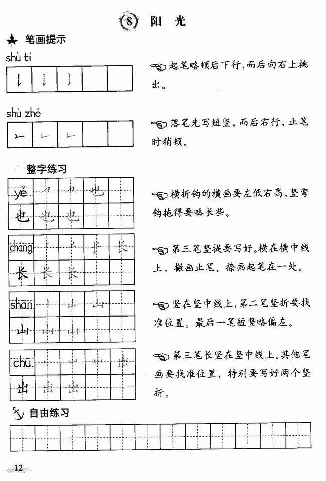 一年级语文 汉字笔顺 练习表,快为孩子收藏吧 可打印