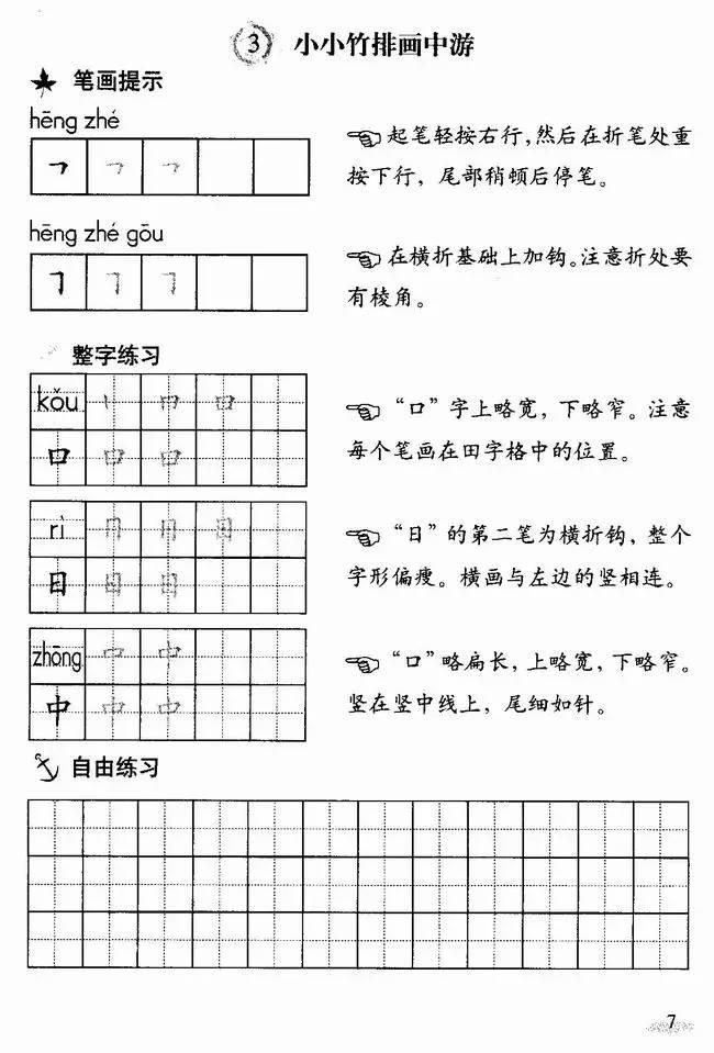 一个字的笔画顺序步骤-年级语文 汉字笔顺 练习表,快为孩子收藏吧