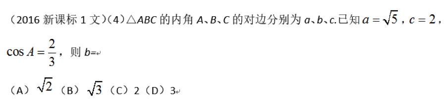 2016高考数学新课标1卷理会(汇总版)(责编保举:数学家教jxfudao.com/xuesheng)