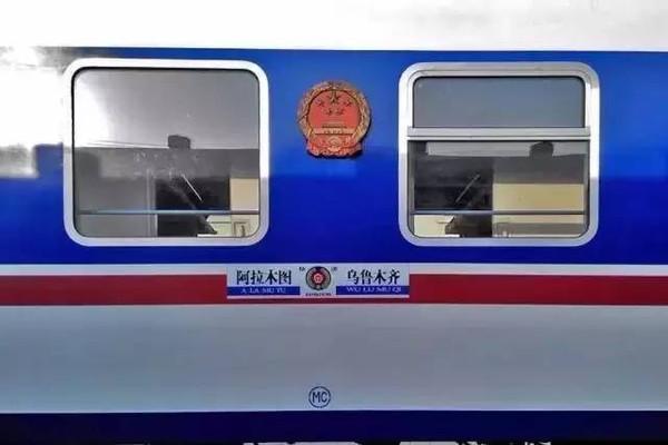 第二站 乌鲁木齐→哈萨克斯坦阿拉木图 k9795(9796)次列车,每周发2
