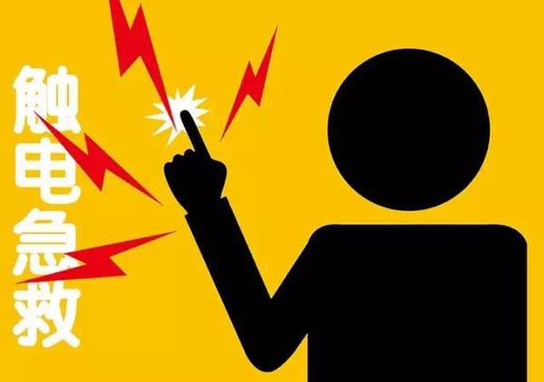 2如果是家用电器引起的触电可拔掉插头.