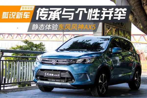 汽车v汽车东风静态ax5_搜狐风神_海马网搜狐S7怎么动锁了图片
