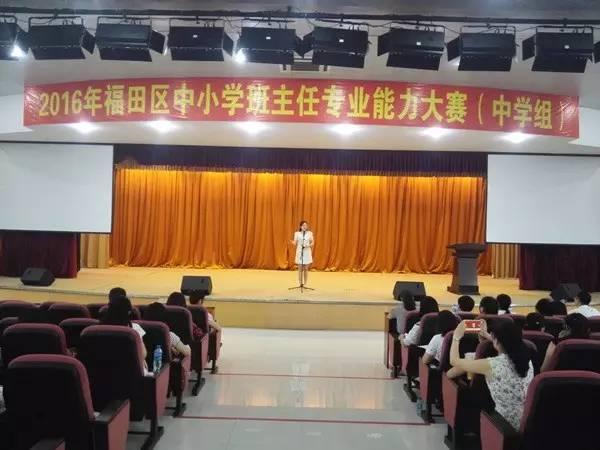 里:福田区班主任初中力v初中a初中举办-搜狐教育在线福利手机专业图片