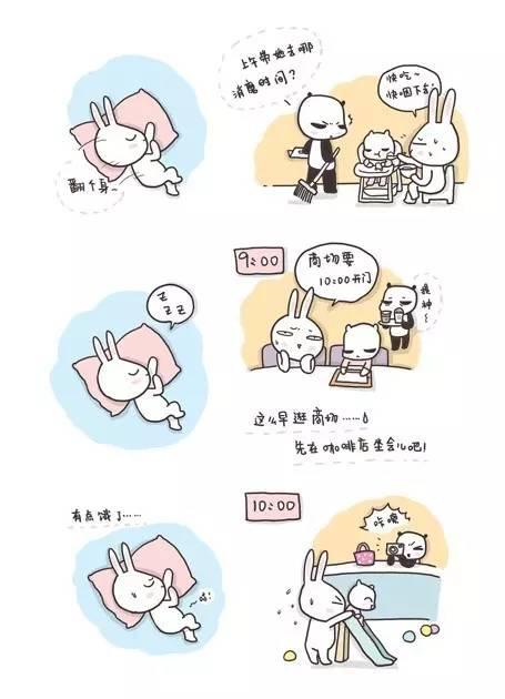 格子改变了漫画宝宝【女人漫画:累成狗的一天一生青年节图片