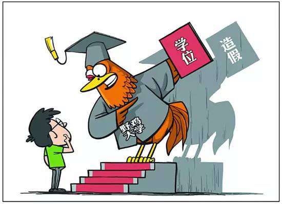 """高招季来临""""野鸡大学""""蠢蠢欲动 如何甄别各国虚假大学"""