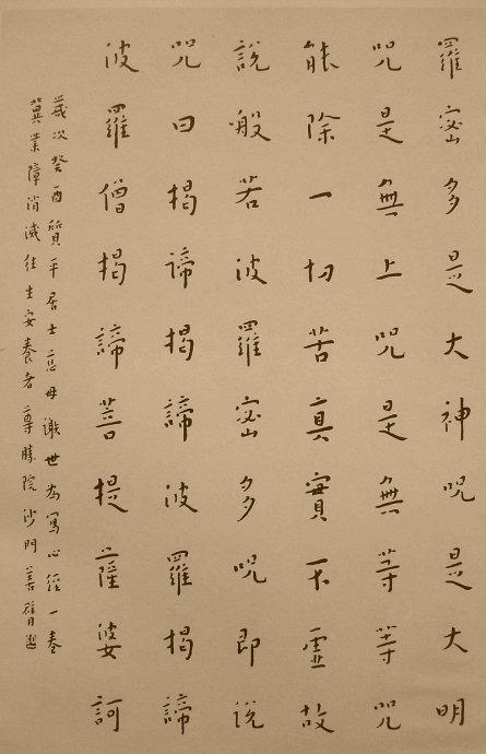 著名书法家手书心经 佛教对中国书法艺术的影响图片