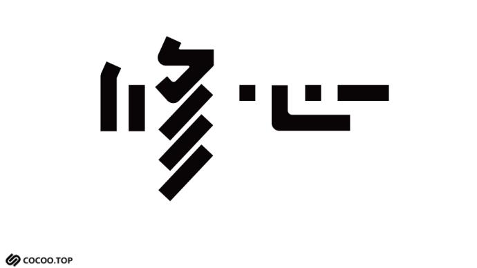 经过细节的调整,这个字就完成了,修心养性,让字体变得更简单,让心灵图片