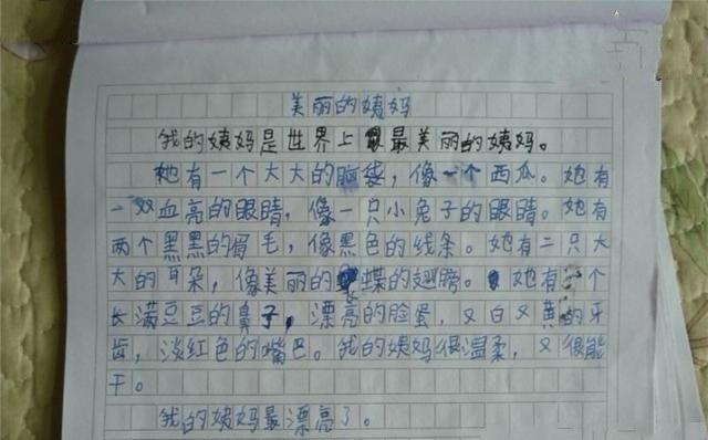 语文难学,作文难写?学生搞笑作文集锦