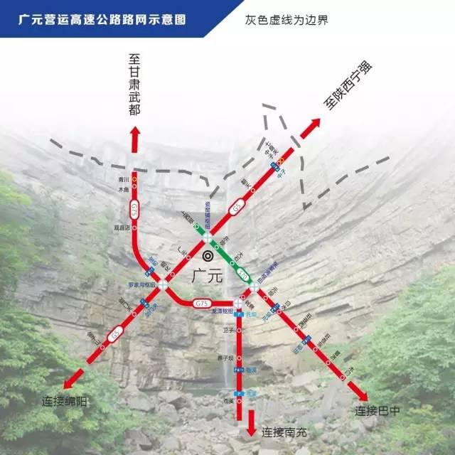 奔跑吧·四川——高速公路大盘点?|【第三篇】川东北经济区篇(原创)