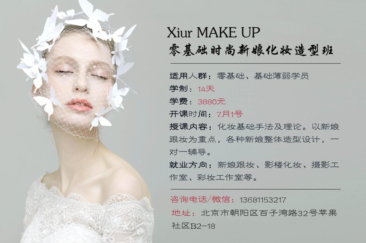 熊英整体造型明星,影视,时尚新娘化妆造型培训图片