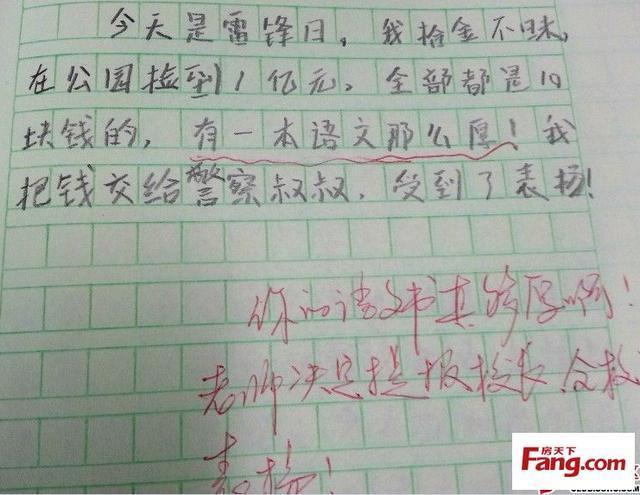 小学生作文�y��9b�9�j_爆笑:小学生作文,脑洞大开让人意想不到!
