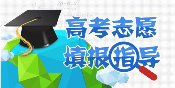 重磅!官方发布北京2016年高考志愿填报考生须