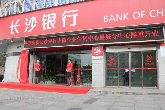 长沙银行实习报告