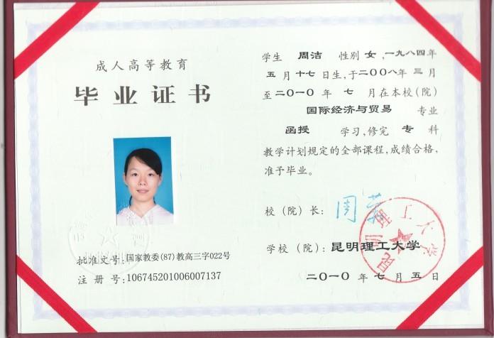 南京理工大学毕业证的真伪查询的网址图片