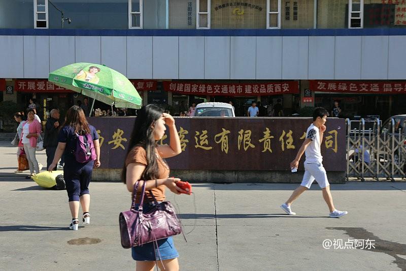 """西安城北客运站设旅游集散中心 """"随手拍安全""""引热议(组图) - 视点阿东 - 视点阿东"""