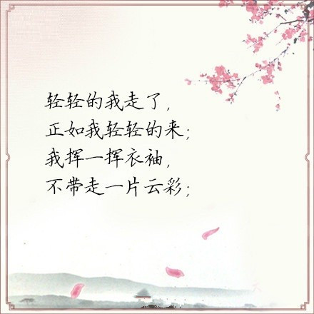 徐志摩的那些诗,寻访我唯一之灵魂伴侣