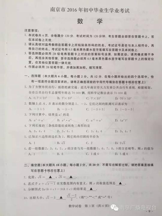 2016年江苏南京中考数学试题,试卷,真题及中考数学答案