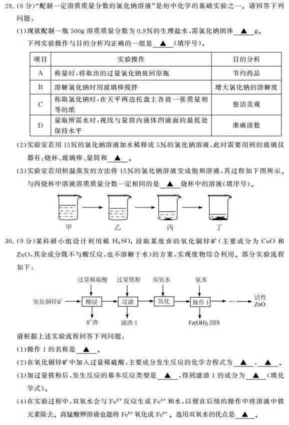 上海南京苏州中考作文是约好的?看完苏州享受试卷你得几分?高中的a作文作文中考图片