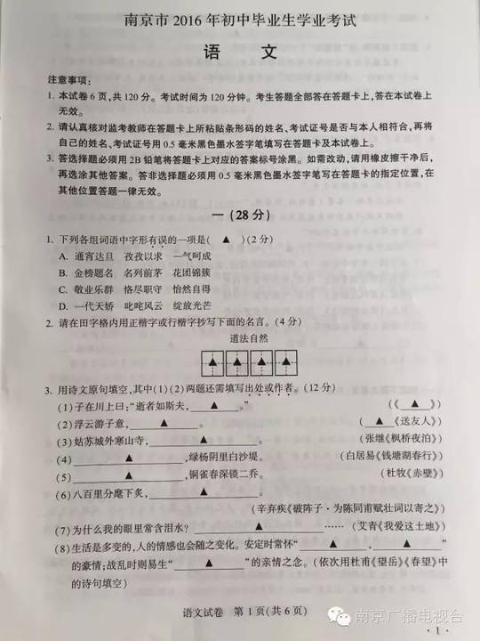 2016年江苏南京中考语文试题,试卷,真题及中考语文答案
