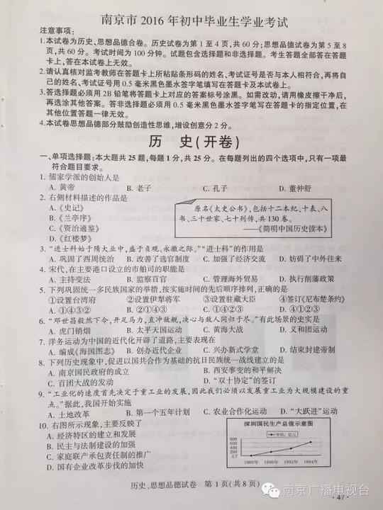 2016年江苏南京中考历史与思想品德试题,试卷,真题及中考历史与思想品德答案
