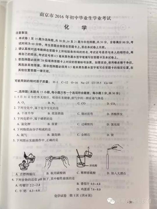 2016年江苏南京中考化学试题,试卷,真题及中考化学答案