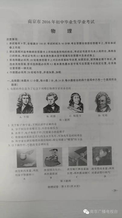 2016年江苏南京中考物理试题,试卷,真题及中考物理答案