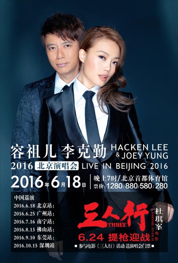Watch Movie Joey Yung & Hacken Lee Concert Live 2015 ...