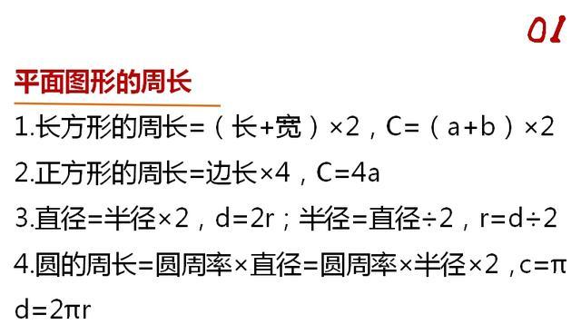 数学小学1-6公式:全部计算年级汇总!课外小学识字图片
