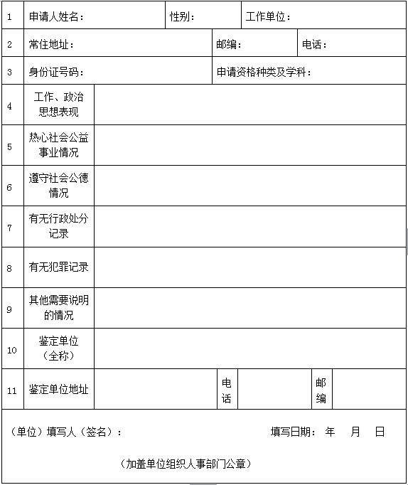 思想品德鉴定表盖章_