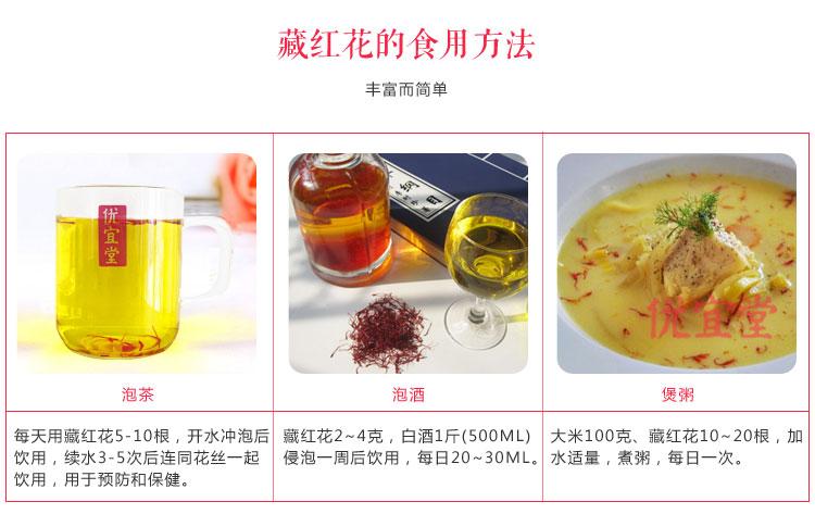藏红花功效与作用及食用方法-搜狐