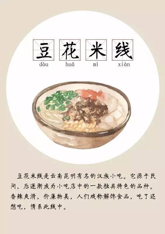 太有才了!云南特色美食手绘版:昆明|大理|丽江