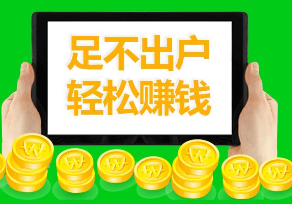 我发啦手机赚钱软件如何利用微信转发赚钱_搜