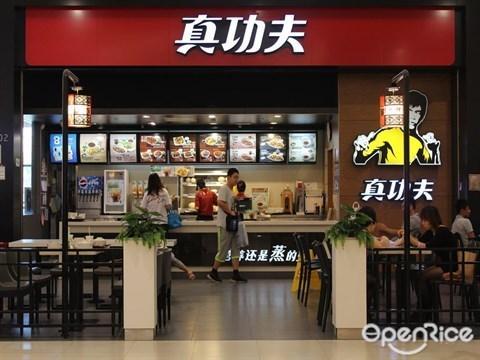 真功夫众筹要开启中式快餐3.0时代还是作秀?图片