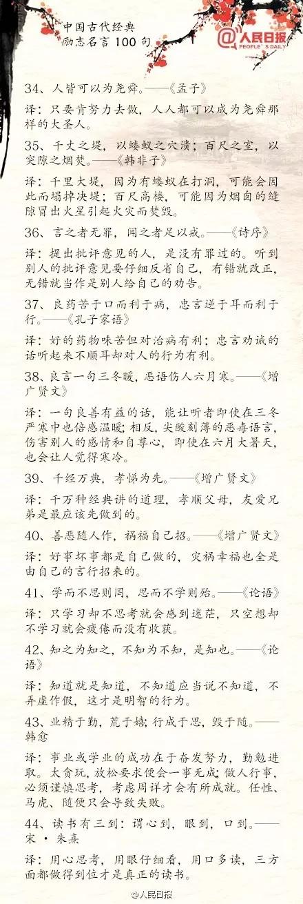 55句中国古代励志名言,你听过几句?留着充电!