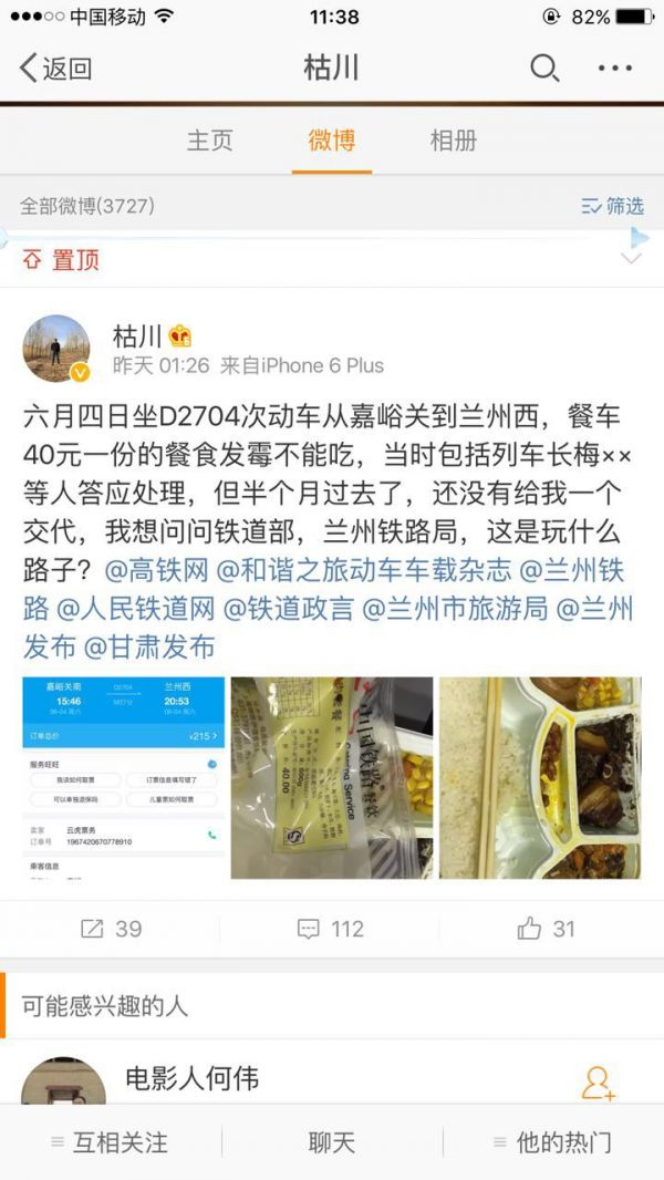高铁餐车售卖发霉食物遭投诉 半月有余处理无音讯