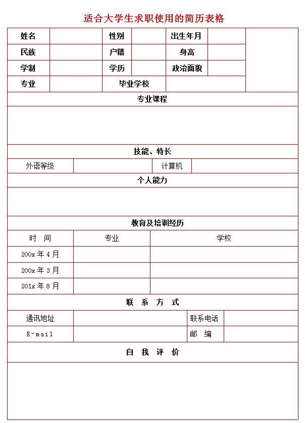 红色边框word格式个人空白简历表格