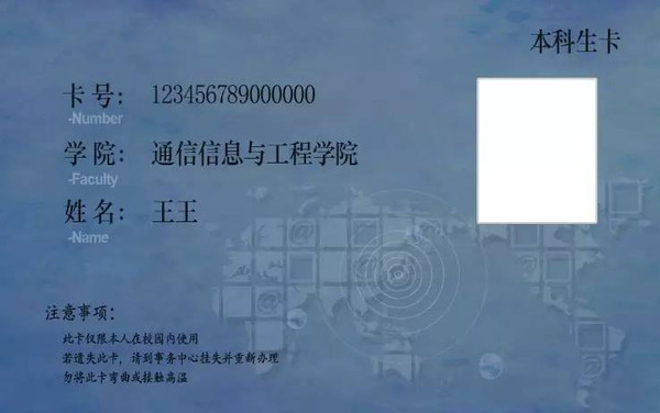 南京邮电大学校园卡封面设计投票图片