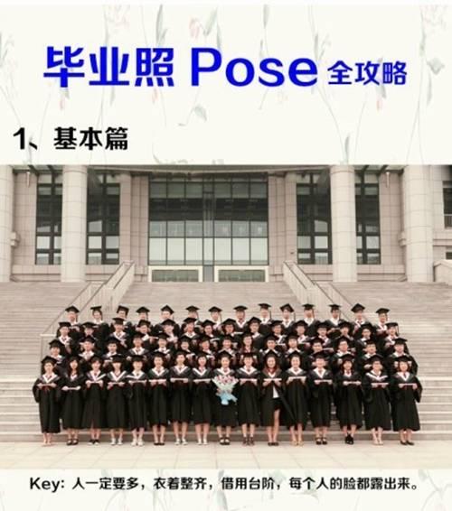 大学毕业照创意拍照pose大全
