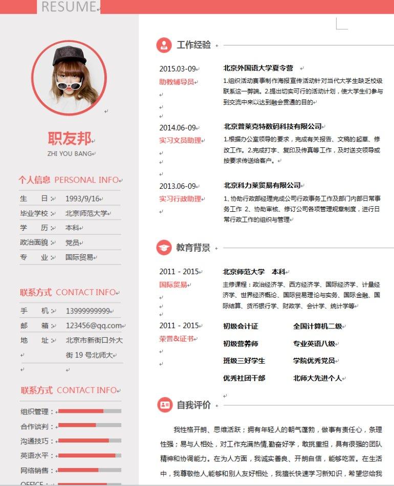 2016年最新求职简历模板下载(word格式)