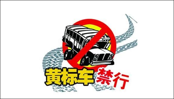 深圳将自7月1日起全市24小时禁行黄标车