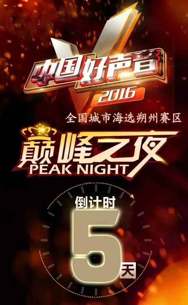 2016《中国好声音》巅峰之夜门票限时抢购!