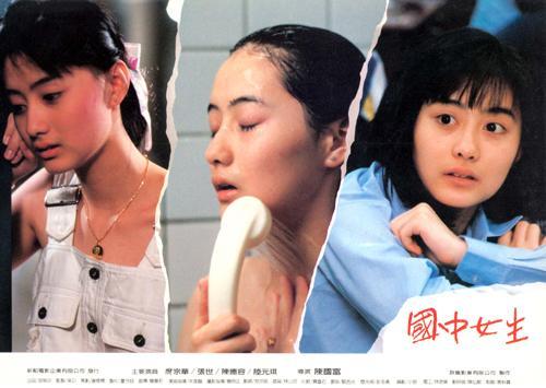 国中女生电影