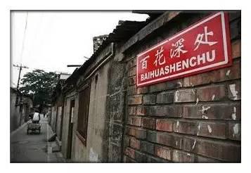 旅游丨北京这些胡同很有意思,去之前你要知道这些事儿!